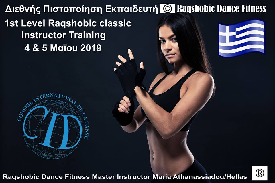 Γίνε Raqshobic Dance fitness instructor 1st Level !!!